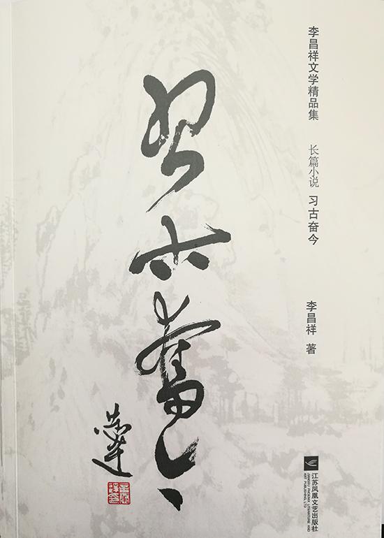 《习古奋今》(长篇小说)
