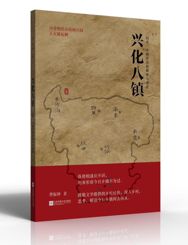 《兴化八镇:记录:乡镇社会的解体与重建》(散文集)