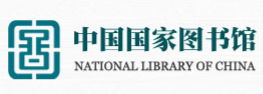 中国国家图书馆