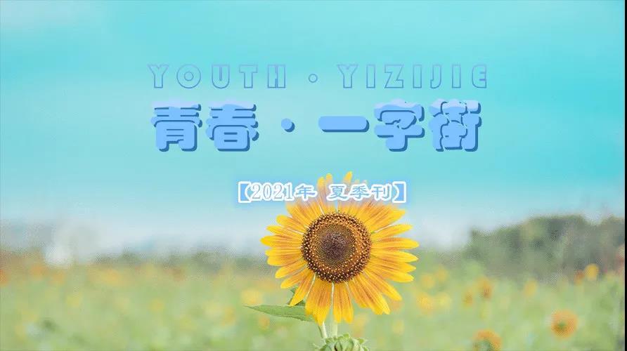 《青春·一字街》2021夏季刊选登赏读