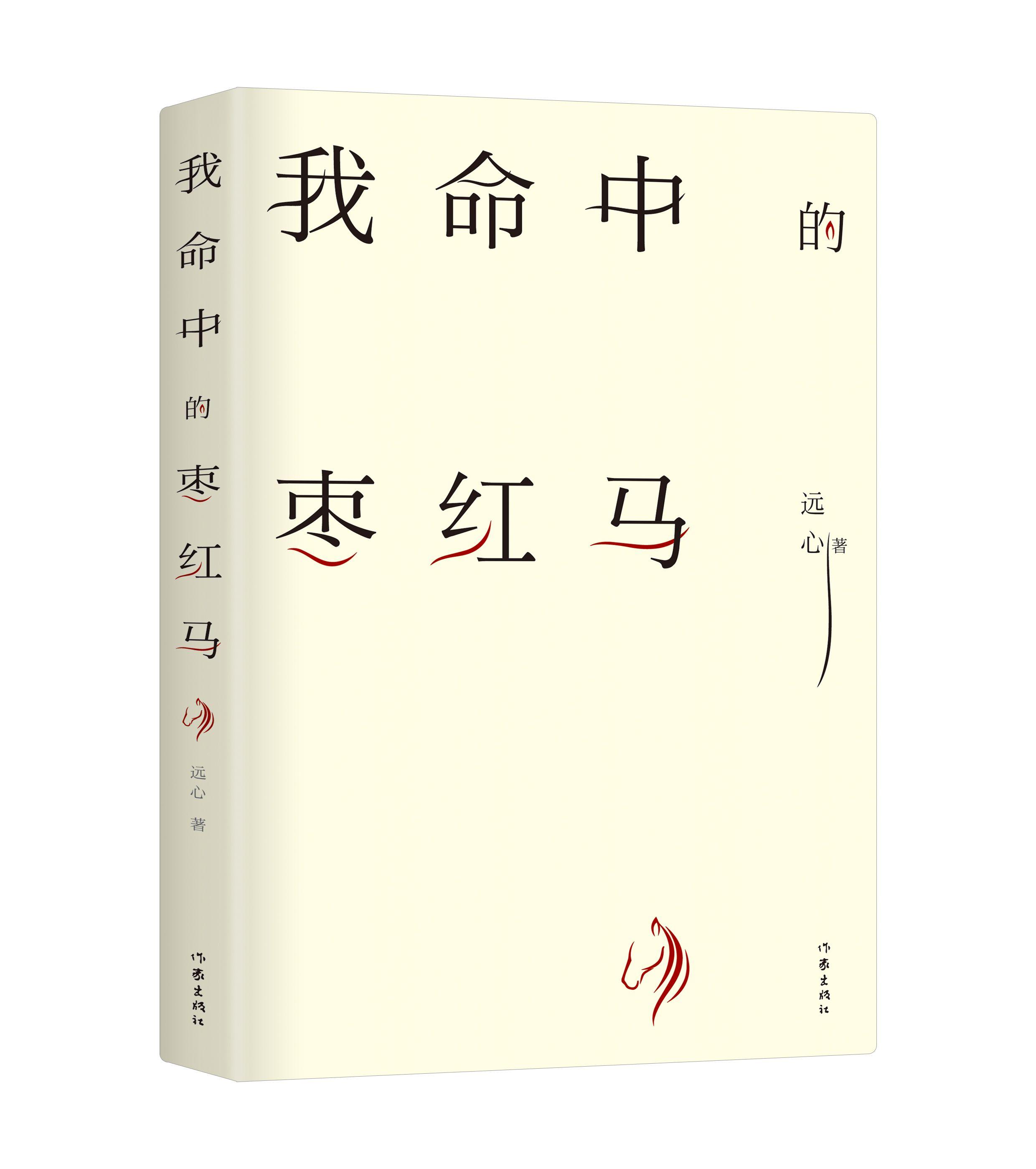 《我命中的枣红马》(诗集)